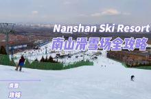 北京南山|滑雪场全攻略