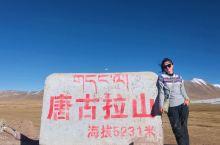 两天跑了1160公里,穿越唐古拉山,可可西里,昆仑山,到达格尔木市。  我们伟大祖国真的是幅员辽阔,