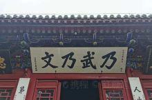 汤阴岳飞庙景区