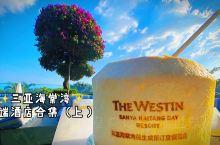 三亚海棠湾高端酒店合集(上)