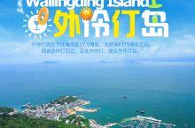 珠海万山群岛之4A级度假胜地外伶仃岛