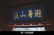 有#避暑山庄#,何必再去京都奈良!