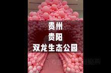 百万气球节贵阳遛娃好去处