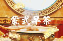 美食|对内蒙古的记忆,不妨从硬核早茶开始