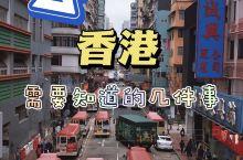 去香港,需要知道的几件事