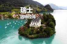 瑞士少女峰脚下的最美小镇