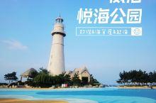【威海海岸巡礼】悦海公园:最浪漫的灯塔!