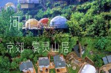 京郊游|隐藏在雾灵山里的高山泡泡屋&民宿