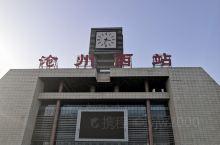 沧州西站位于中国河北省沧州市,是中国铁路北京局集团有限公司管辖的一座站点,沧州西站是京沪高速铁路中间