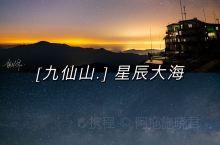德化九仙山:星辰大海,身边的诗和远方