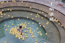 苏州|可以和小黄鸭一起泡温泉的酒店