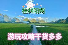 桂林阳朔旅游攻略