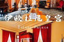 """太平洋上的""""凡尔赛宫"""",伊欧拉尼皇宫  位于美国夏威夷州檀香山市市中心的伊欧拉尼皇宫是由夏威夷王国国"""
