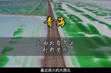 青海 | 即将火爆的大西北自驾游行程攻略