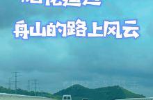 """台风来了, 刚好我要离开舟山, 一路上伴着风和云, 很有点和""""烟花""""赛跑的感觉。"""