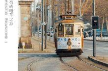 波尔图必体验:波尔图复古有轨电车之旅