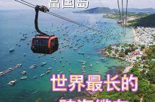 世界最长的跨海缆车——富国岛香岛