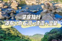 肇庆旅行|四会奇石河游玩实用攻略