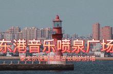 东港音乐喷泉广场|爱是亘古长明的灯塔