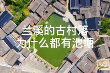 江南的古村镇为什么都有池塘