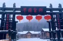 中国雪乡世界共享!
