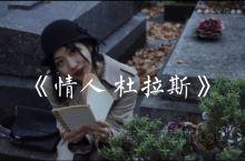 在杜拉斯的墓边,读《情人》