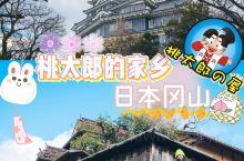 桃太郎的家乡——日本冈山
