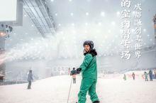 成都|新手在全球最大室内滑雪攻略体验