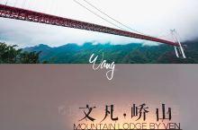贵州|黄果树文凡峤山
