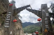 木里藏族自治县地处青藏高原东南缘,距凉山州首府西昌254千米,横断山脉终端,属高原气候,境内拥有屋脚
