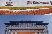 萍乡武功山多了旅游住宿好去处