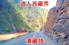 澜沧江暴涨湍急汹涌,滇藏线穿行于险峻的峡谷,终于进入西藏界