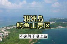 涠洲岛必来之地 新晋5A景区太美了