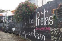 世界著名涂鸦墙