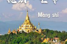 芒市大金塔大银塔行前必看,让你假装在泰国