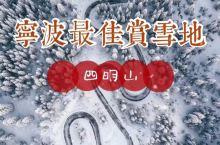 宁波最美赏雪目的地