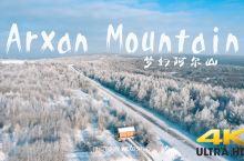 《梦幻阿尔山》-30℃挑战极限拍摄环境