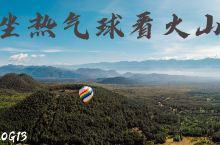 环球生活Vlog13:热气球俯瞰火山,腾冲美景尽收眼底!