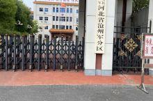 沧州西站 看很多人在拍也就跟风拍了一下