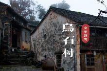 金华磐安乌石村:深山中的世外桃源