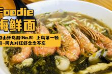 舟山环岛游的第一顿海鲜大餐,人均40元
