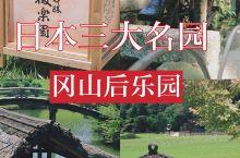 日本三大名园之冈山后乐园