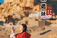 2020西藏自驾|古格王朝遗址拍照全攻略