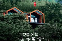 把房子种在山林山腰禅意 杭州周边民宿