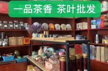 茶叶品质超级好,各种茶批发零售