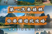 第一次来桂林旅游 必须知道的防坑指南