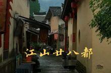 游走在江山廿八都的街巷里……