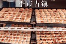 江苏靖江 | 季市古镇老街小吃古早味