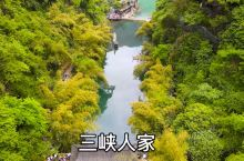 奇幻壮丽的三峡人家风景区