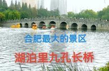 在合肥这个景区里,有一座九孔长桥,最受游客喜欢